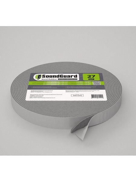 SoundGuard Band Rubber 27 мм х 2 мм