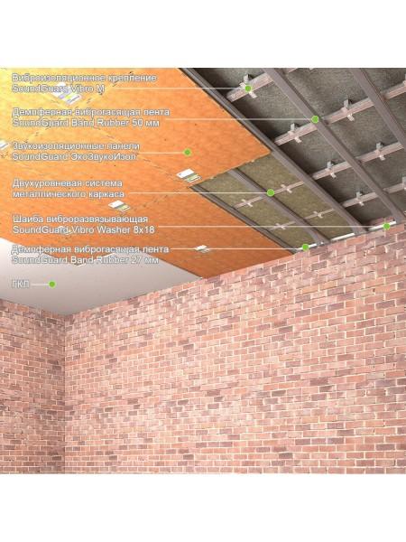 """Звукоизоляция потолка """"Стандарт+"""" RW = 62-68 дБ (1м2)"""