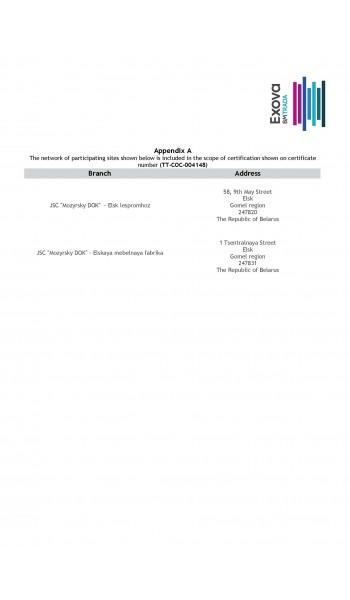Сертификат регистрации FSC стр. 2