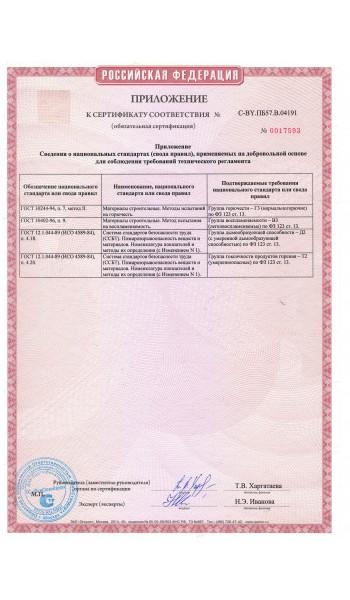 Пожарный сертификат стр. 2