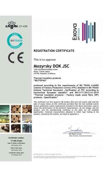 Сертификат регистрации A-Mark