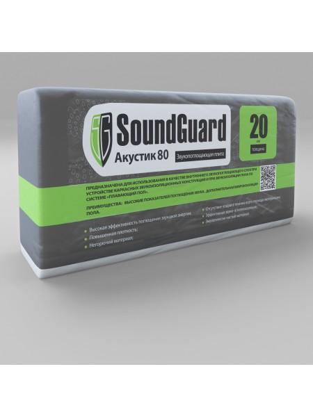 Звукопоглощающая плита SoundGuard ЭкоАкустик 80 (20 мм)
